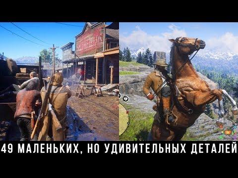 Red Dead Redemption 2 — 50 Крутейших мелочей, которые вы не заметили thumbnail