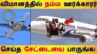 விமானத்தில் நம்ம ஊர்க்காரர் செய்த சேட்டையை பாருங்க! | Tamil News | Tamil Seithigal | Latest News