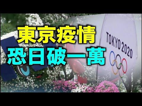 东京染疫递增 8月底恐日破1万;奖牌榜前三 争夺激烈 台湾创奥运以来最佳的牌数【希望之声TV-奥运会专题报导-2021/7/29】
