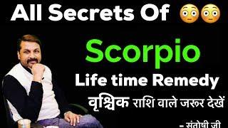 All about Scorpio | वृश्चिक राशि || शुभ अशुभ सबकुछ | दिव्य चमत्कारी उपाय वृश्चिक राशि वालों के लिये