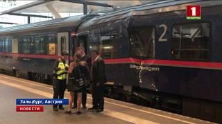 В Зальцбурге столкнулись пассажирские поезда