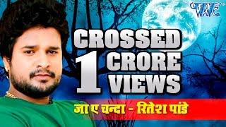 Ja Ae Chanda - Ritesh Pandey - CROSSED (10 MILLION) VIEWS - Biggest Superhit Sad Songs