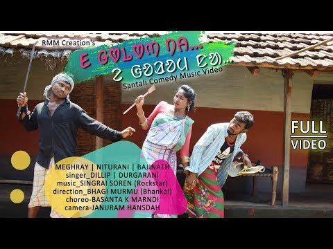 E Golom Naa Santali Video | Full HD Comedy Video