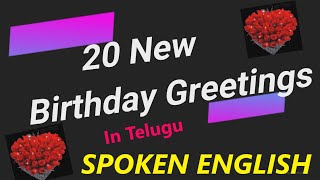 20 New Birthday Wishes in Telugu   Birthday Greetings- people should know!!   SPOKEN ENGLISH