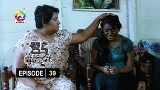 Sudu Aguru Episode 39 | සුදු අඟුරු |  සතියේ දිනවල රාත්රී 9.25 ට . . . Thumbnail