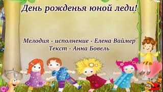 День рожденья юной леди.(Детская) Елена Ваймер