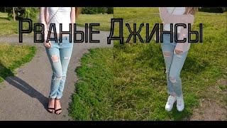 DIY✿ КАК СДЕЛАТЬ РВАНЫЕ ДЖИНСЫ ✿ Boyfriend jeans(В данном видеоролике я покажу вам, как сделать красивые рваные джинсы:) Вконтакте:http://vk.com/cometakuz Инстаграм:..., 2015-07-11T23:25:31.000Z)