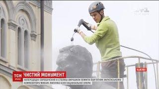 Вперше за півстоліття у столиці вирішили помити пам'ятник видатному Миколі Лисенку