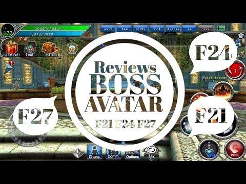 Avabel Online : Reviews Avatar Boss F21 F24 F27 | TTG