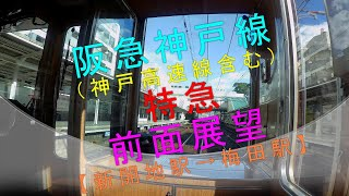 阪急神戸線(神戸高速線含む)【特急 前面展望(新開地駅→梅田駅)】