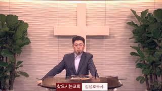 20190918 찾으시는교회 수요예배 설교말씀 호세아 …