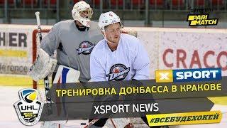 Донбасс провел тренировку в Кракове   XSPORT News