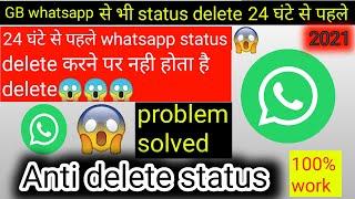 Whatsapp status को delete करने पर भी 24 घंटे से पहले नही होता है delete    Anti-delete status