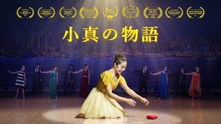 ミュージカル 「小真の物語」 予告編