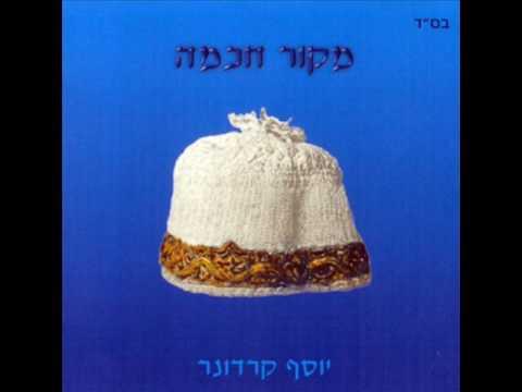 יוסף קרדונר - ישראל בטח בה'