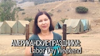 Английские слова по темам. Сегодня праздник - День Труда в США.  [Влиятельный английский]