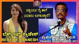 Best Of Pranesh Latest Comedy Episode 4   2021   GANGAVATHI PRANESH   SANDALWOOD TALKIES