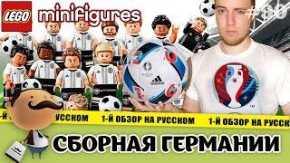 LEGO Minifigures 71014 Сборная Германии по футболу - обзор к Евро-2016(Выбрать и купить минифигурки LEGO: https://goo.gl/3yZNix Подпишись на Покупалкина в 1 клик: http://goo.gl/q2kQjO Просматривая..., 2016-06-15T18:05:08.000Z)