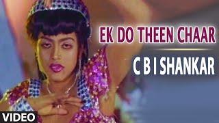 Ek Do Theen Chaar Video Song | CBI Shankar | Shankar Nag, Devaraj, Suman Ranganath | Hamsalekha