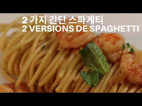 간단한스파게티요리-2가지/-2-recette-de-spaghetti-simple-/-2-simple-spaghetti-recipe/새우스파게티/아보카도스파게티/요리유튜버/프랑스요리