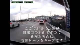 第三京浜 港北:新しい出口はなっから不便だいのー(ドライブログ)