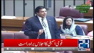 Raja Pervez Ashraf Speech in National Assembly | 12 Dec 2018 | 24 News HD