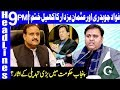 Game is over for Fawad Ch and Usman Buzdar? | Headlines & Bulletin 9 PM | 14 March 2019 | Dunya