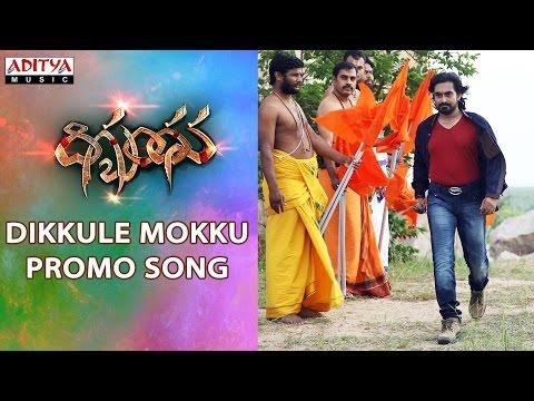 Dikkule Mokku Song Promo | Digbandhana...