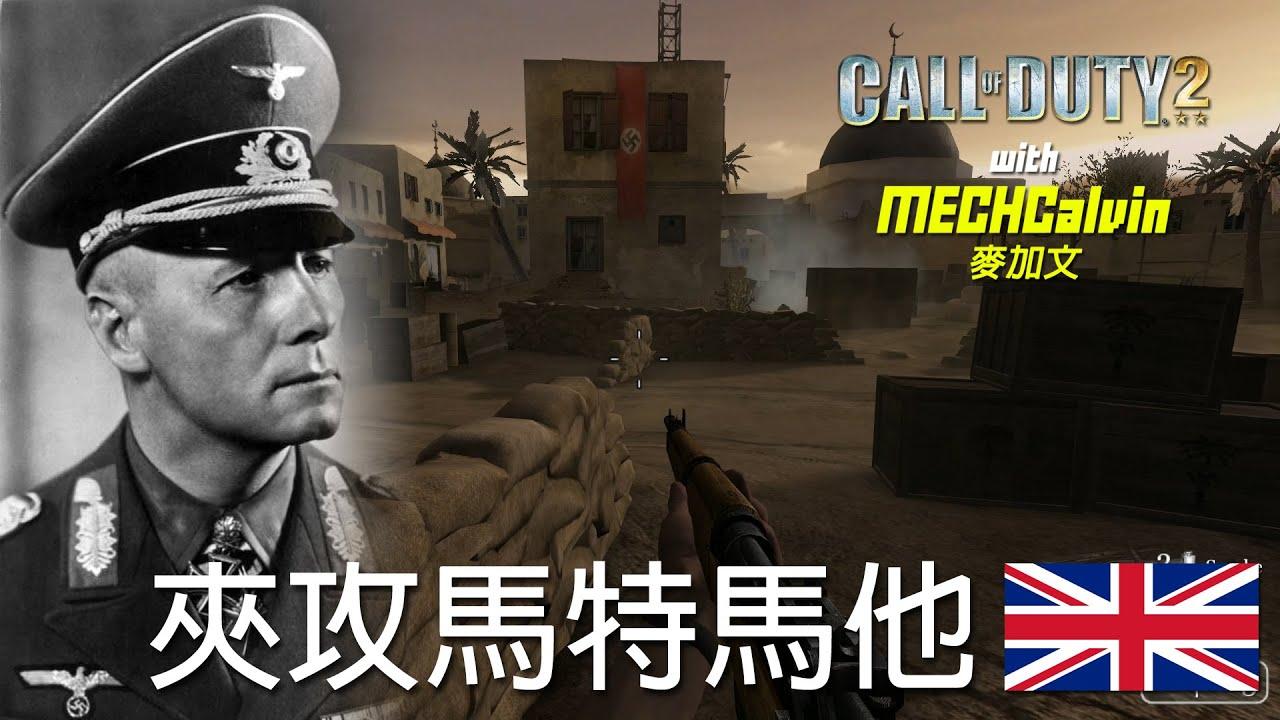 Call of Duty 2 英聯邦 #8 德軍天才元帥隆美爾之死 (突尼西亞: 1943年3月30日) - YouTube