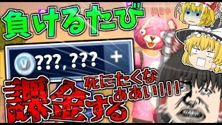 【フォートナイト】負けるたび一万円課金したらヤバすぎたwwww【ゆっくり実況】