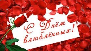 С Днём всех влюблённых. Цветочный день святого Валентина. День Красных Цветов