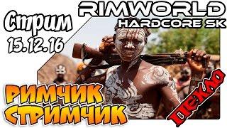 RimWorld Hardcore SK стрим - Тактическое уничтожение психического корабля (15.12.16)