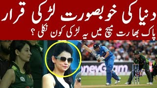 India VS Pakistan Asia Cup 2018: Pakistani girl wins heart with sweet gesture