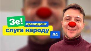 Я - клоун | Зе Президент Слуга Народу # 4