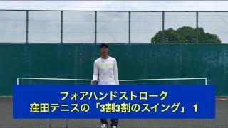 テニス フォアハンドストローク 3割3割のスイング  胸で打つ 窪田テニス教室