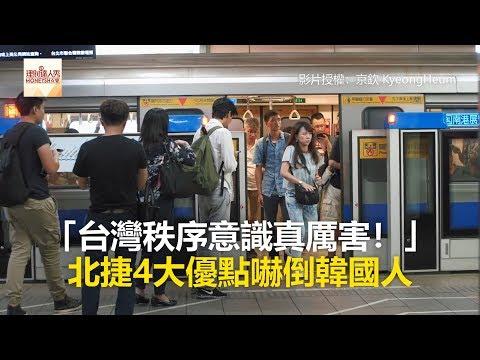 「台灣秩序意識真厲害!」 北捷4大優點嚇倒韓國人《財經燒話題》2018.11.19