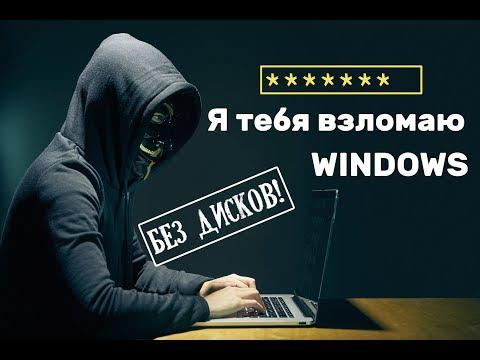 Взлом Windows без дисков и флешек | Обходим пароль и закрываем дыру