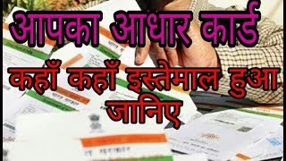 How to Check where all your Aadhaar card has been used in the last Six months in hindi