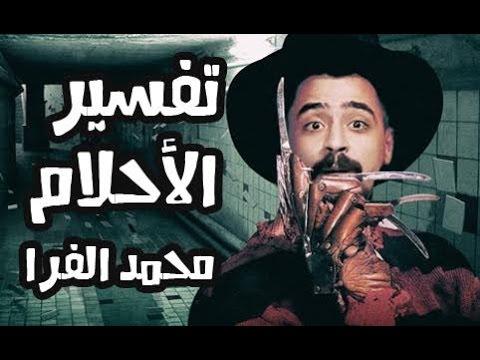 #N2OSaudi: محمد الفرا - تفسير الأحلام