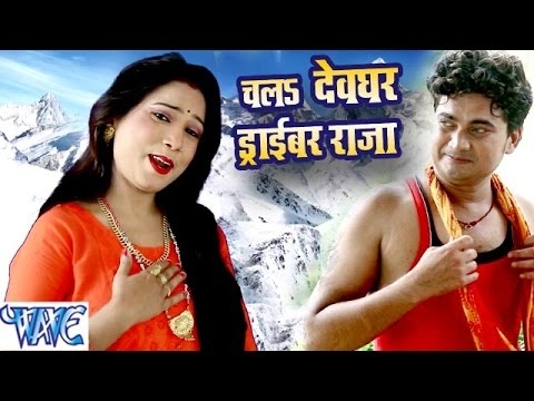 चलs देवघर ड्राइवर राजा - Super Hit Bade Baba Facebook Pa - Shubha Mishra - Bhojpuri Kanwar Song 2016