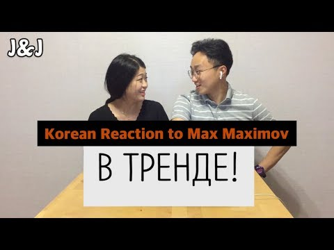 Корейцы смотрят лютые приколы от Max Maximov