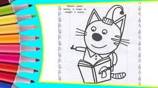 РАСКРАСКИ! Раскрашиваем картинки для детей из мультфильмов Три кота, кот Компот