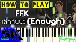 [PIANO] FFK - เลิกกันนะ (Enough) (Sixaku Piano Cover) [How to play]