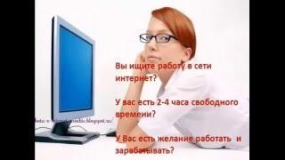 Фаберлик. Как Стать Директором Faberlic Как Заработать в Интернет ЛЕГАЛЬНО