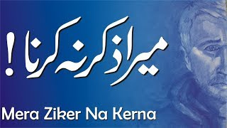 Wasi Shah | dukh dard ke maro se mera zikar na karna