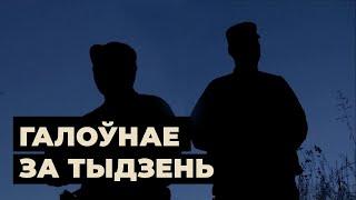 Як Лукашэнка помсьціць Эўропе і хто просіць у яго літасьці / Итоги недели