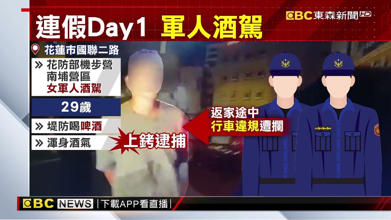 Download 中秋連假第一晚... 花蓮女軍酒駕遭逮還狡辯@東森新聞 CH51