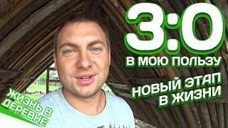 3:0 в мою пользу // Новый этап в жизни // Жизнь в деревне