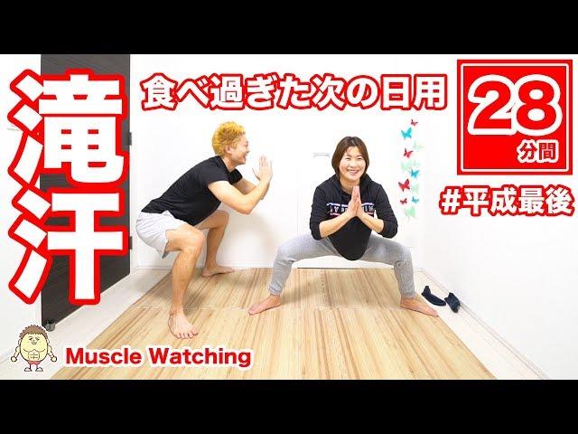 【28分】食べ過ぎた日の次の日用滝汗!昨日のカロリーを一気に消費!平成最後の滝汗! | Muscle Watching