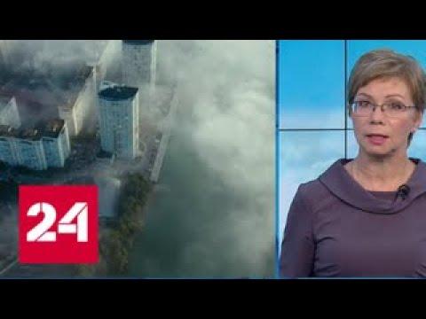 """""""Погода 24"""": Казань превратилась в Сайлент Хилл - Россия 24"""